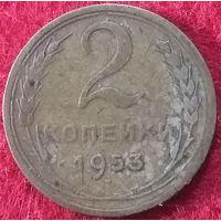 2 копейки СССР 1953 год