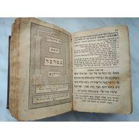 Еврейская книга. Карманный формат. Три из пяти книг Моисея с комментариями Раши в одном переплете.