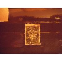 Распродажа с 5 копеек 1929 СССР Загорский 235 (1-9)