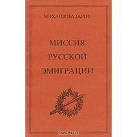 Назаров М.В. Миссия русской эмиграции