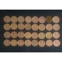Полный набор монет СССР 1 копейка 1961-1991 л,м (32 шт.) В коллекцию!!!