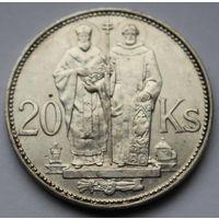 """Словакия 20 крон, 1941 г. (серебро). """"Святые Кирилл и Мефодий""""-юбилейный."""