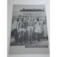 Журнал на немецком языке о лагерях смерти (ВОВ)