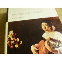 Европейская поэзия 17 века. Библиотека всемирной литературы (БВЛ) КУПИ 1 - ЗАБЕРИ 2