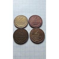 2 копейки 1961, 1962, 1963, 1969 годов (одним лотом).
