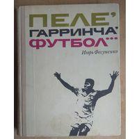 Игорь Фесуненко -  Пеле,  Гарринча, футбол...)