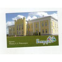 2009 кричев. дворец г. а. потёмкина (9)