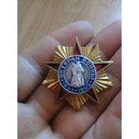 Знак на закрутке Ветеран войны не с рубля