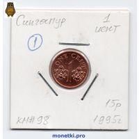 1 цент Сингапур 1995 года (#1)