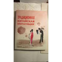 Книга Традиционная китайская опера куньцюй