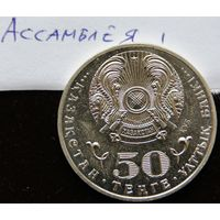 Монеты Казахстана. Ассамблея.