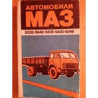 Автомобили МАЗ 5335, 5334, 5549, 5429, 5430, 504В. Техническое описание и инструкция по эксплуатации.
