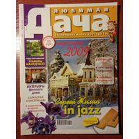 Журнал Любимая дача 2009-01