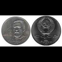1 рубль  1990 года. Чехов