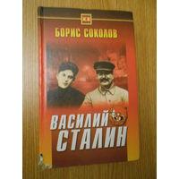 Борис Соколов. Василий Сталин.