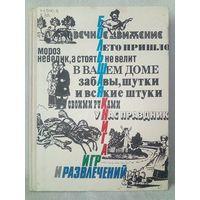 Большая книга игр и развлечений для детей и родителей. Т.Я. Кедрина, П.И. Гелазония. 1992 г Большой формат