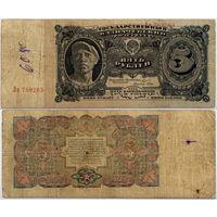 5 рублей 1925, СССР, Государственный казначейский билет