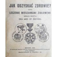 Лечение травами Краков 1933 год рецепты