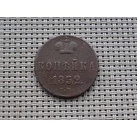 1 копейка 1852 г. ЕМ