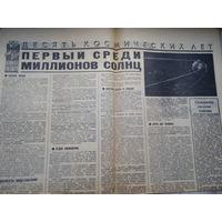 ДЕСЯТЬ КОСМИЧЕСКИХ ЛЕТ.СТАТЬЯ В ГАЗЕТЕ КРАСНАЯ ЗВЕЗДА ОТ 4.10.1967г.