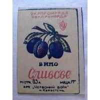 Этикетка от вина. УССР. Коростень