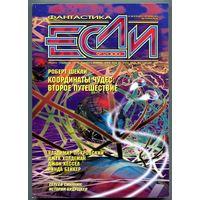 """Журнал """"ЕСЛИ"""", 2000, #9"""