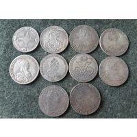 Десять монет Российской империи одним лотом. Без повторов /3/.