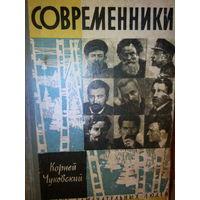 """ЖЗЛ. """"Современники"""" К. Чуковский"""