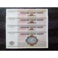 4 шт в лоте 20 000 рублей РБ 1994 г АВ серия