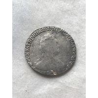 Гривенник 1793