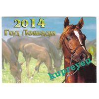 Календарик 2014 (Год Лошади)