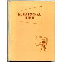 Беларускае кіно