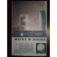 Наука и жизнь 1969 7 СССР журнал