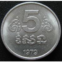 1к  Камбоджа 5 сен 1979 распродажа коллекции
