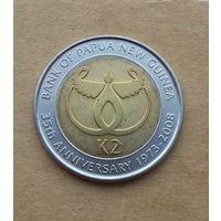 Папуа Новая Гвинея, 2 кины 2008 г., 35 лет банку Папуа Новой Гвинеи