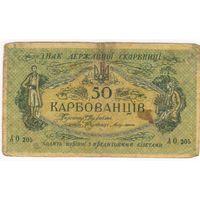 50 карбованцев 1918 г.