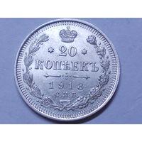 20 копеек 1913 года СПБ ВС.