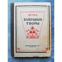 1949. Цётка - Выбраныя творы. // Б.