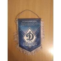 Вымпел футбольного клуба Динамо Брянск.Почтой не отправляю.