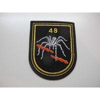 Шеврон 48 отдельный батальон РЭБ Беларусь