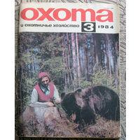 Охота и охотничье хозяйство. номер 3 1984