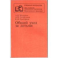 Общий уход за детьми/ А.В.Мазурин и др.- М.:Медицина.- 1989.- 192 с.