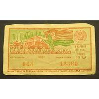 Лотерейный билет БССР Тираж 3 (08.07.1971)