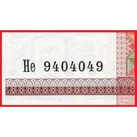 W: Беларусь 50 рублей 2000 / серия Не 9404049 / интересный красивый номер
