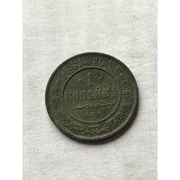 1 копейка 1892