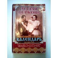 Православный семейный календарь 2010 год