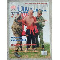 Солдат удачи 6-2004