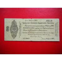 50 рублей 1919г. Крат. обяз. гос. казначейства ( адмирал Калчак).