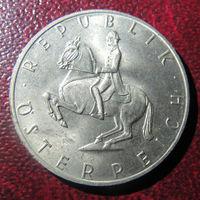 5 шиллингов 1980 года. Австрия. C рубля!