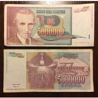 Югославия, 5000000 динар 1993